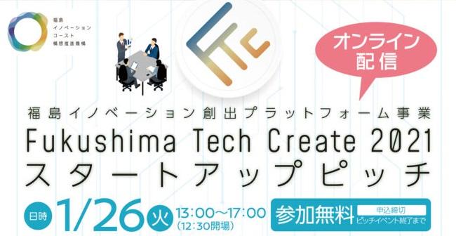 Fukushima Tech Create 2021 スタートアップピッチでプレゼンしました